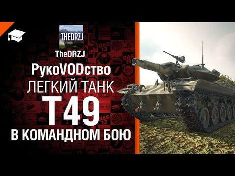 Легкий танк T49 в командном бою - рукоVODство от TheDRZJ [World Of Tanks]