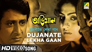 Dujanate Lekha Gaan | Abhiman | Bengali Movie Song | Kishore Kumar