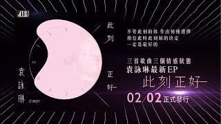 袁詠琳 Cindy Yen 「此刻正好 This Moment 」EP Teaser