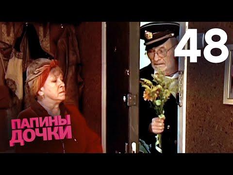 Папины дочки | Сезон 3 | Серия 48