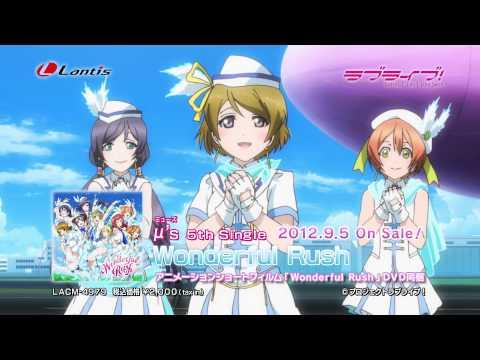 アニメーションショートフィルム Love Live! 『Wonderful Rush』