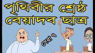 Biadob | teacher vs student part-20 | Bangla funny jokes 2018 | kappa cartoon