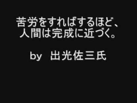 名言 ~偉人からのメッセージ~