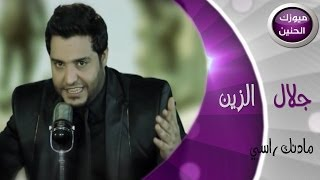 جلال الزين - مادنك راسي (فيديو كليب) | 2014