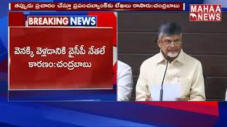 Chandrababu Slams YCP Govt Over Amaravati Projects | MAHAA NEWS