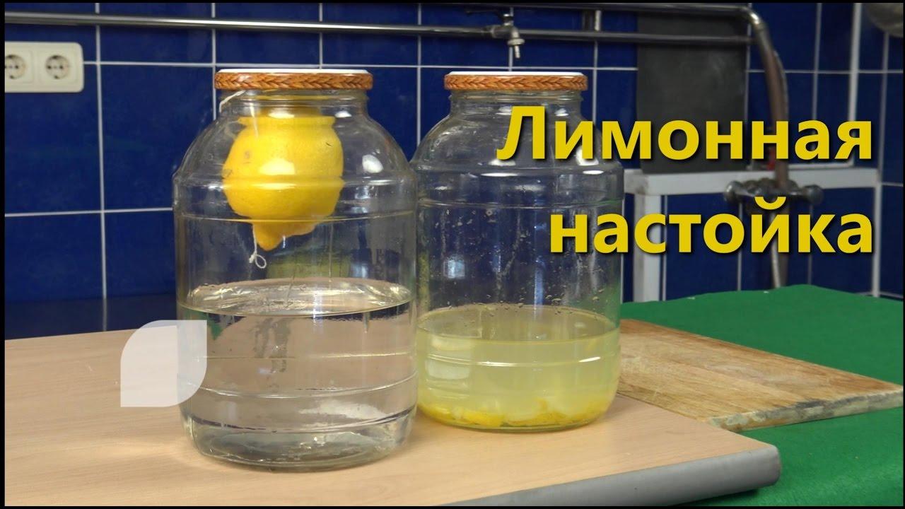 Как настоять водку на лимоне рецепт