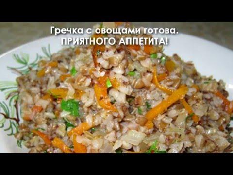 Гречка с овощами (постное блюдо)
