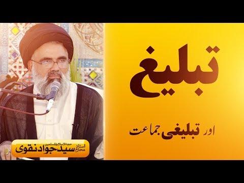 Tableegh Aur Tableeghi Jama,at || Ustad e Mohtaram Syed Jawad Naqvi