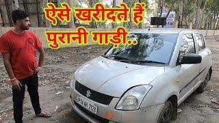 ऐसे खरीदते हैं पुरानी गाड़ी..।how to buy old car.full inspection.