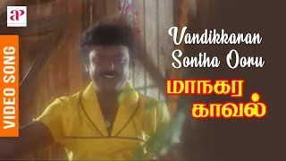 Managara Kaval Tamil Movie Songs | Vandikkaran Sontha Ooru Video Song | Vijayakanth | Chandrabose