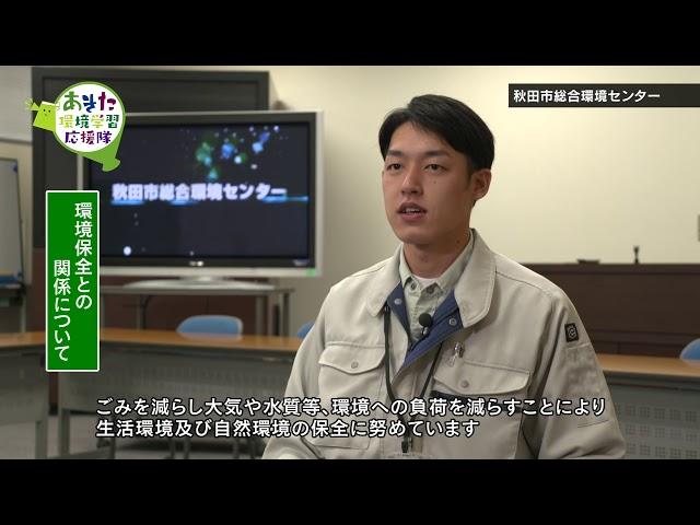 秋田市総合環境センター画像