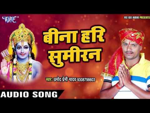 राम भजन 2017 - Bina Hari Sumiran - Pramod Premi - Mann Bhakti Bhajan Me Ramala - Bhojpuri Ram Bhajan