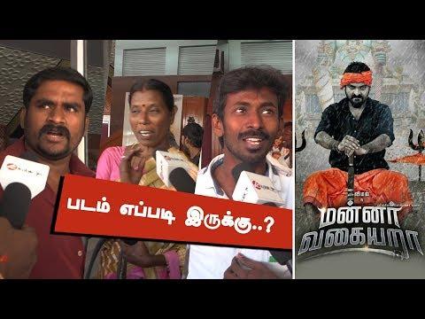 """MANNAR VAGERA"" Movie Public Opinion | | Public Review | Response | Vimal | kalakkal cinema | Review"