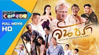 หนังตลกอย่างฮา - จันชรา 🧓 [ หนังเต็มเรื่อง HD ] Full Movie