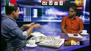 Pethikada Sirasa TV 19th January 2018
