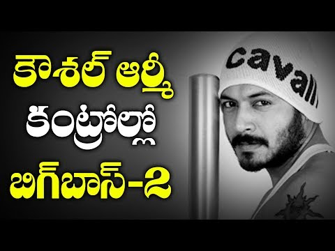 Bigg Boss 2 Telugu Full in Control of Kaushal Army | Kaushal Army Latest | Y5 tv |