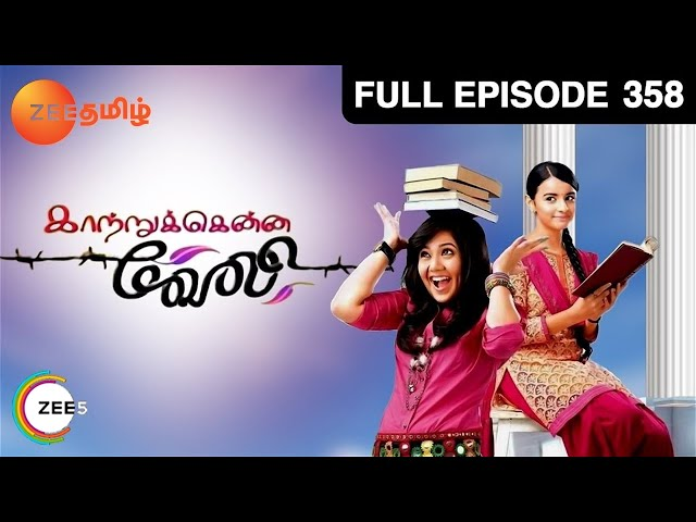 Kaattrukenna Veli - Episode 358 - July 29, 2014