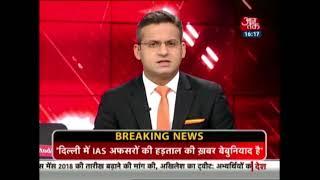 AAP करेगी Mandi House से प्रधानमंत्री आवास की ओर प्रस्थान, BJP कर रही ज़बरदस्त विरोध | Breaking