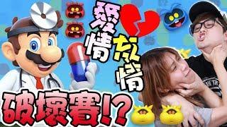 情侶對戰被秒殺! 依家先玩 DR. Mario !?『 瑪利歐醫生世界 - Dr. Mario World 』 (Kz Phone)