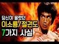"""""""이소룡은 정말 싸움을 잘 했을까?"""" 이소룡에 대해 당신이 몰랐던 7가지 사실"""