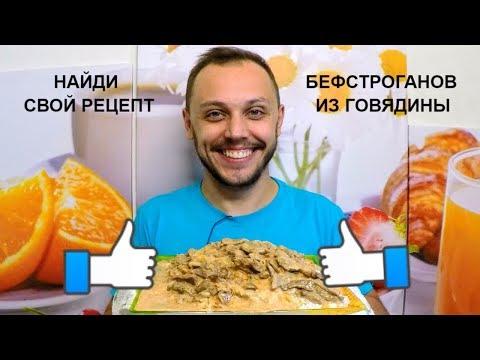 Бефстроганов из говядины вкусный простой рецепт блюда из мяса