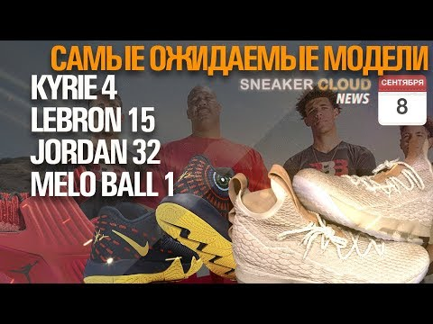 Новости из мира кроссовок (Kyrie 4, LeBron 15, Air Jordan 32, MELO BALL 1)