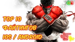 TOP 10 ФАЙТИНГОВ НА IOS/ANDROID | TOP 10 FIGHTING GAMES ON IOS/ANDROID