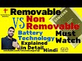 Download [Hindi] Removable Vs Non Removable Battery Explained in Detail in Mp3, Mp4 and 3GP