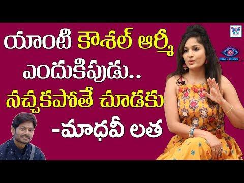 Madhavi Latha About Kaushal Army & Kaushal | Telugu Bigg Boss Season 2 | Nani Bigg Boss | Myra Media