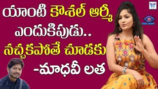 Madhavi Latha About Kaushal Army and Kaushal | Telugu Bigg Boss Season 2 | Nani Bigg Boss | Myra Media
