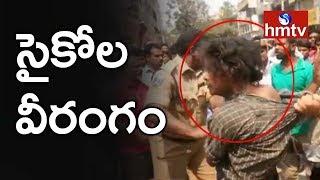 కూకట్పల్లిలో ఇద్దరు సైకోల వీరంగం... ప్రజలపై రాళ్ళతో దాడి | Latest Updates  | hmtv