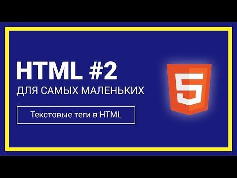 Текстовые теги в HTML | HTML для самых маленьких #2