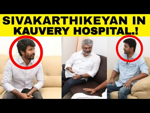 After Vijay & Ajith SivaKarthikeyan Visits Kauvery Hospital | Kalaignar Karunanidhi | SeemaRaja
