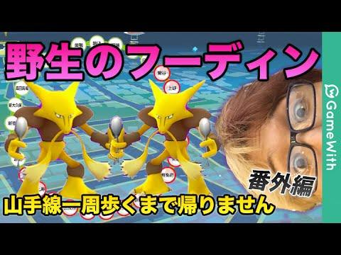 【ポケモンGO攻略動画】野生のフーディン!激レア!?山手線一周歩くまで帰りません 番外編【Pokemon GO】  – 長さ: 3:38。