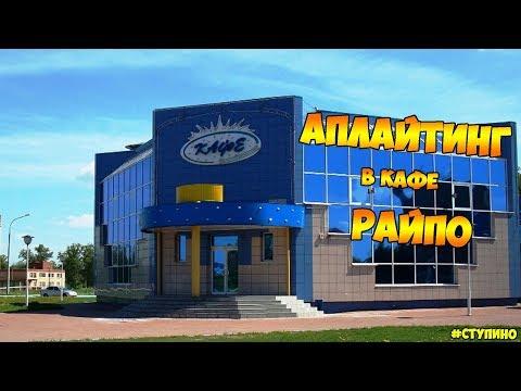 Аплайтинг в кафе РАЙПО г. Ступино