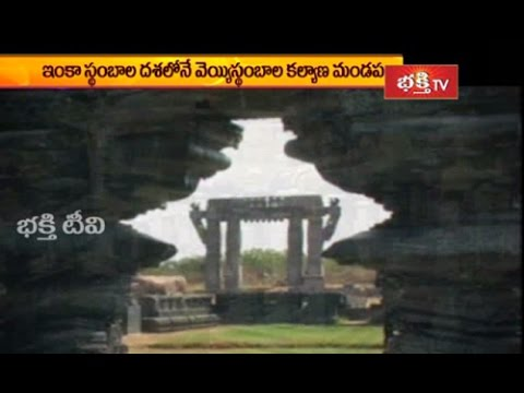 Kakatiya Veyyi Stambala Temple Special Story - Bhakthi Tv