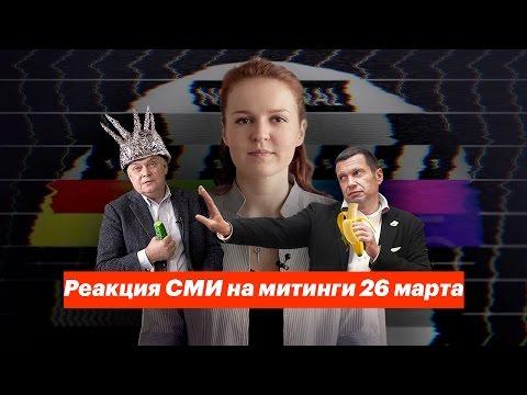 Реакция СМИ на митинги 26 марта