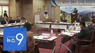 예천군의회 파문에도…기초의원들 줄줄이 해외연수