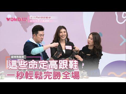 台綜-Women說-20200314-我們說_女人的高跟鞋穿搭戰爭!