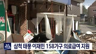 삼척 태풍 피해 이재민 의료급여 지원