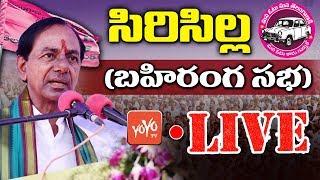 KCR LIVE | Praja Ashirvada Sabha - Siricilla | KTR | Telangana Elections 2018