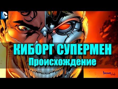 Киборг Супермен ПРОИСХОЖДЕНИЕ. Cyborg Superman Hank Henshaw ORIGIN.
