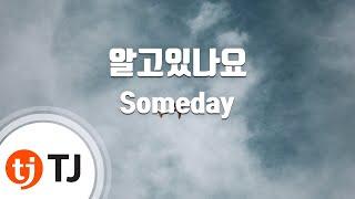 [TJ노래방] 알고있나요 - Someday (Do You Know - Someday) / TJ Karaoke