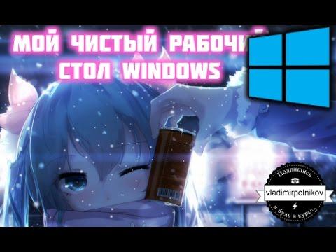 Чистый рабочий стол Windows!