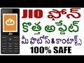 NEW UPDATE FOR JIO PHONE || JIO CLOUD IN JIO PHONE TELUGU| | TEKPEDIA TELUGU