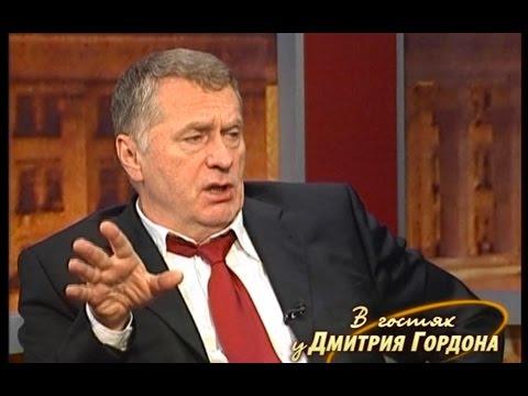 Владимир Жириновский. В гостях у Дмитрия Гордона. 1/2 (2004)