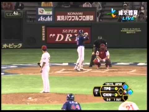WBC.2009.03.08.TPE vs China (World Baseball Classic)