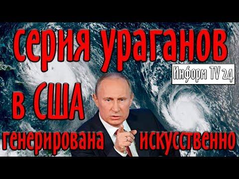 Президент Путин: серия ураганов, атакующих США, генерирована искусственно.