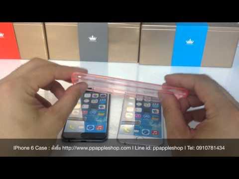 เคส iPhone 6 Case ศูนย์รวมเคสไอโฟนครบวงจร