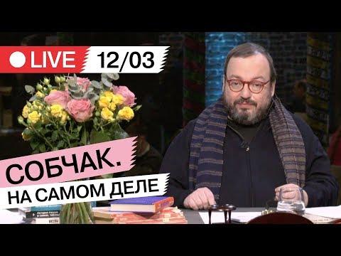 «На самом деле» со Станиславом Белковским [12/03/18]